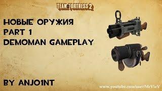 TF2[HD] Новые оружия. Part 1. Demoman gameplay