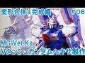 MGVダッシュガンダム・ヘキサ(Ver.Ka)#06変形合体&完成編『機動戦士Vガンダム…