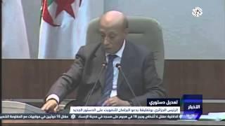 التلفزيون العربي | الرئيس الجزائري بوتفليقة يدعو البرلمان للتصويت على الدستور الجديد