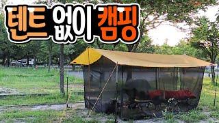 텐트 없이 하룻밤 캠핑 - 33만원짜리 야침이 좋긴 좋구나 - 타프 야전침대 꿀조합 - Camping without Tent