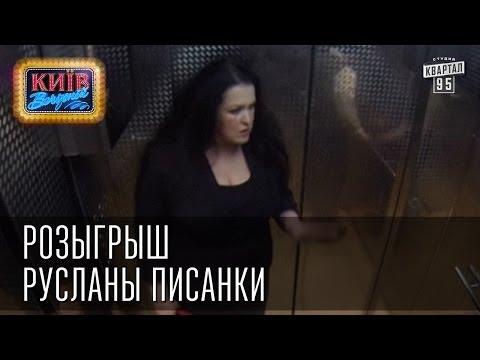 Смотреть Видео Руслана Писанка В Порно