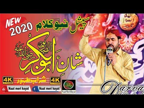 Shan E Siddiqe Akbar Beautiful Kalam By Ahmad Ali Hakim  New Naat2020 Ahmad Ali Hakim New Naats 2020