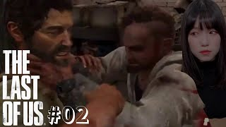 【TLOU】The Last Of Us 初見プレイ#02