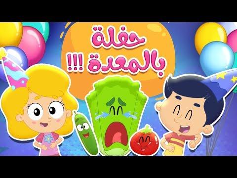 أغنية حفلة بالمعدة | قناة مرح كي جي - Marah KG