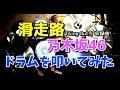 【乃木坂46】滑走路/ドラムを叩いてみた