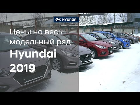 Цены на весь модельный ряд Hyundai 2019