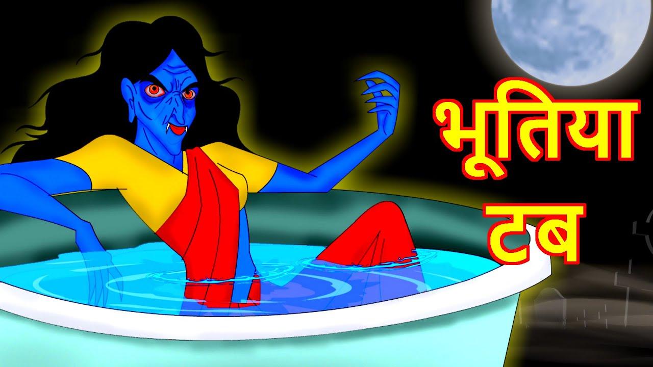 भूथिया टब Hindi Kahaniya   Bedtime Moral Stories   Hindi Fairy Tales   Bedtime story