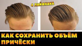 Советы, Лайфхаки для сохранения объёмной причёски в течении дня|Быстрая укладка/Мужские причёски