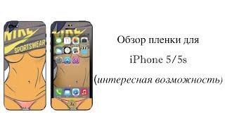Обзор необычной пленки для iPhone 5/5s