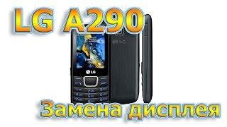 замена дисплея LG A290