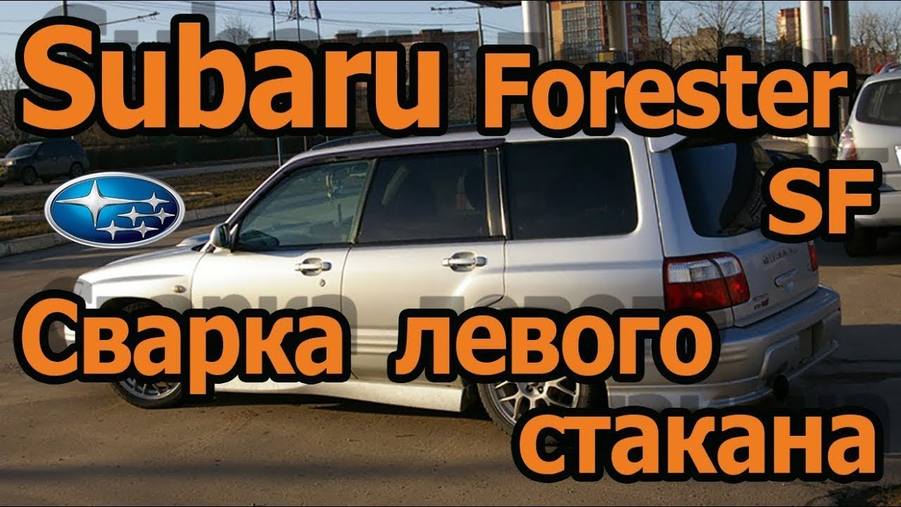 Subaru Forester SF5  ч2. ремонт задних стаканов