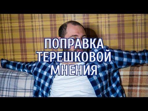 🔴 Слепаков высмеял Терешкову в стихах