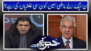 Khabar K Pechy   26 April 2018   Neo News