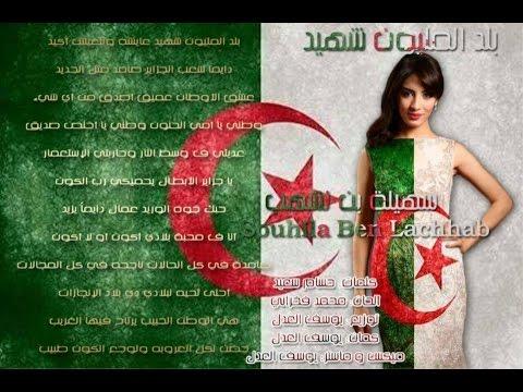 سهيلة بن لشهب - بلد المليون شهيد (حصريا) | Souhila Ben Lachhab - Balad Al Malyon Chahid | 2016