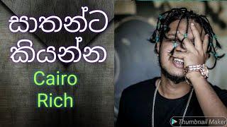 Cairo Rich -  සාතන්ට කියන්න Sathanta Kiynna Sinhala Rap