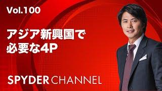 第100回 アジア新興国で必要な4P