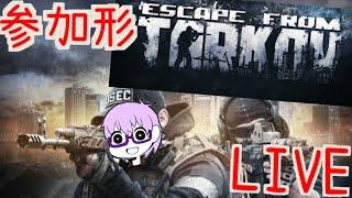 【EFT LIVE!!】タルコフ がんばるぞい!【Escape from Tarkov】【TOUNO】#参加型...