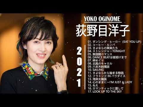 【公式】Yōko Oginome  Best Full Album -荻野目洋子 人気曲 - 荻野目洋子 おすすめの名曲 2021