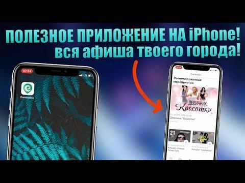 Скачай это приложение на IPhone! Полезное приложение Eventssion - афиша
