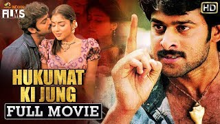Prabhas Hukumat Ki Jung Hindi Dubbed Action Movie | Shriya Saran | South Indian Hindi Dubbed Movies