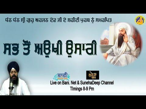 Live-Now-Bhai-Jagpreet-Singh-Ji-Amritsar-Sahib-20-June-2021