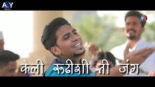 BHIMALA SALAMI _ RAHUL SATHE _ MARATHI QAWALI SONG