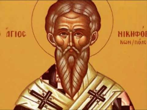 Ανακομιδή Ιερών Λειψάνων του Αγίου Νικηφόρου του Ομολογητού, Πατριάρχου Κωνσταντινουπόλεως