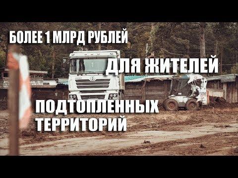 Сертификаты выдадут всем потерявшим жилье при наводнении в Иркутской области