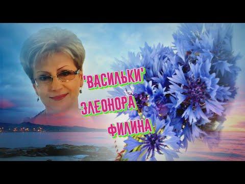 'Васильки' Элеонора Филина (Песни нашего двора)   «В нашу гавань заходили корабли», 1997 г.