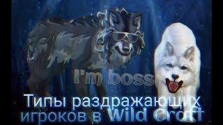 Типы раздражающих игроков в Wild craft