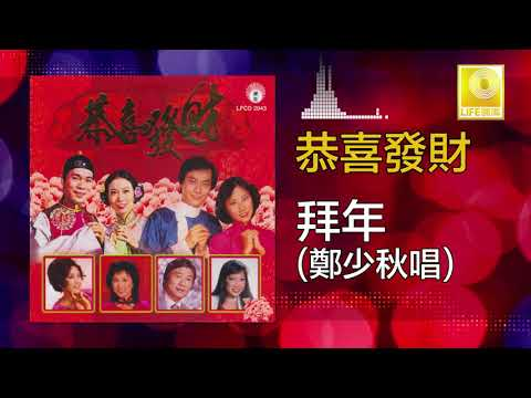 鄭少秋 Zheng Shao Qiu - 拜年 Bai Nian (Original Music Audio)