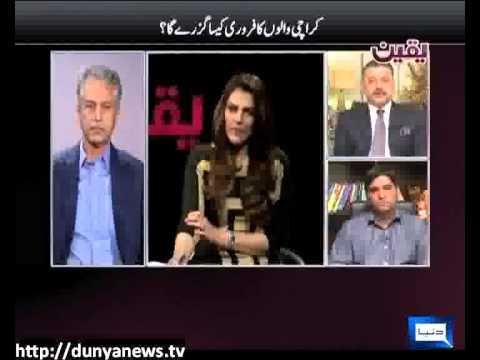 Dunya News - Yaqeen - 30-01-2013
