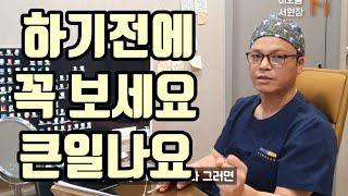 2부 - 내시경이마거상술 , 안면거상술 부작용 꼭 보고…