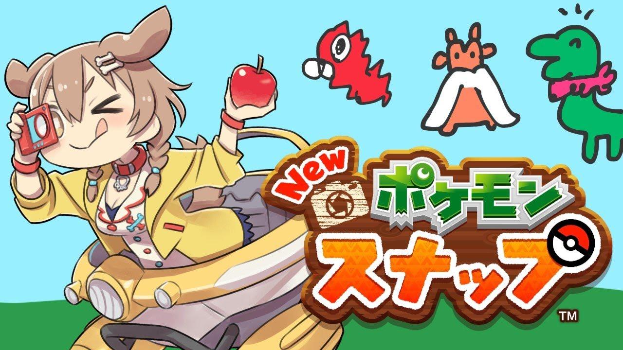 [New Pokemon Snap]Become Dr. Pokemon!  !![Hololive / Inugami Korone]