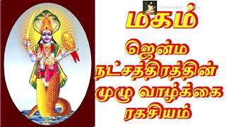 மகம்  ஜென்ம நட்சத்திரம் - Sattaimuni Nathar
