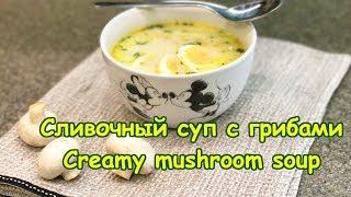 Сливочный суп с грибами / Рецепт / Creamy mushroom soup / Recipe / English subtitles
