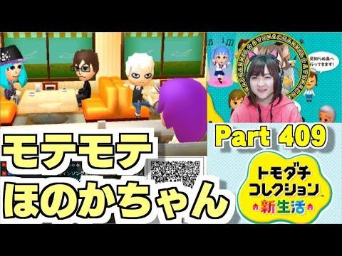 モテモテほのかちゃん!【3DS】トモダチコレクション新生活  Part409【任天堂 nintendo】