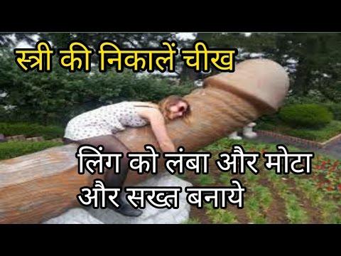 लिंग को बड़ा और कठोर करने का जबरदस्त तरीका | Ling Bada Karne Ka Upay In Hindi thumbnail
