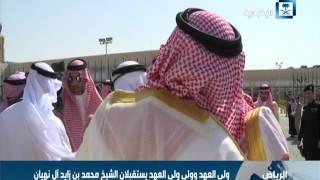 ولي العهد وولي ولي العهد يستقبلان الشيخ محمد بن زايد آل نهيان