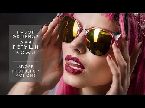 Супер Экшены для обработки кожи в Photoshop/ Important Actions For Portrait Retouching In Photoshop