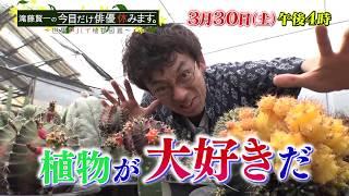 2019年3月30日(土)午後4時00分から放送! 植物好きの俳優、滝藤賢一が...