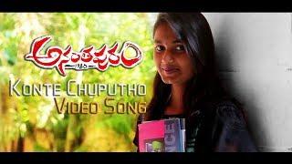 Konte Chuputho Cover Song || Ananthapuram 1980 Movie Songs || Sasank Toleti || Prabhakar Sistla