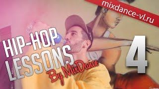 Школа хип-хоп-танцев — четвертый урок