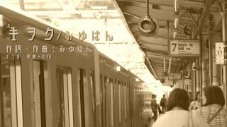 みゆはん - キヲク