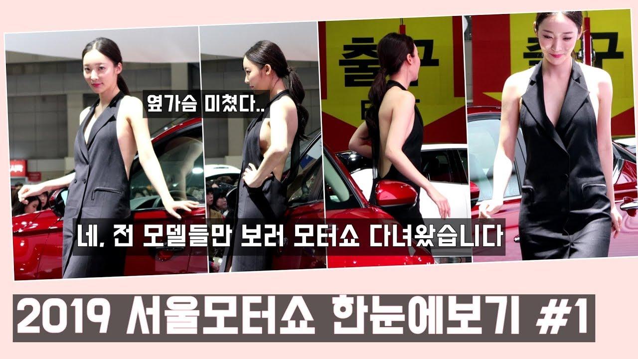 2019서울모터쇼 한눈에보기 1편 '레이싱모델 옆가슴 실화야?'