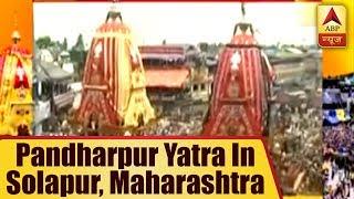 Jaganath Yatra 2018: Pandharpur Yatra In Solapur, Maharashtra | ABP News