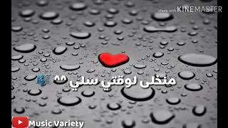 سعد المجرد - يخليك للي - حالات واتس اب 2019
