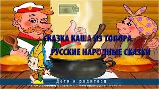 Сказка Каша из топора | Русские народные сказки(https://www.youtube.com/watch?v=AGyy5sLrPGM Сказка Каша из топора | Русские народные сказки ------------------------------------------------------------------..., 2015-04-20T19:08:43.000Z)