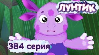 Лунтик и его друзья - 384 серия. Жилетка