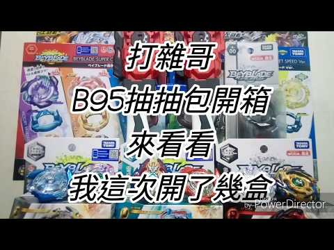 【打雜哥】B95抽抽包開箱『雄獅降臨』
